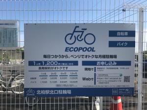 ECOPOOL 北柏駅北口駐輪場1